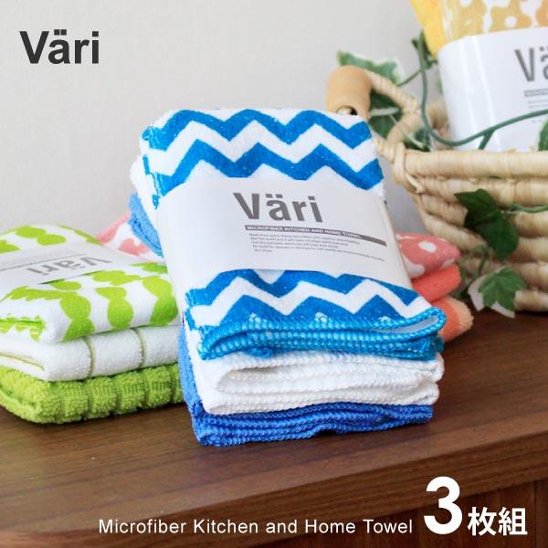 3枚組Variマイクロタオル3Pディッシュクロスキッチンクロスふきん布巾食器拭き台拭きかわいいおしゃ