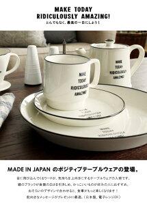 TODAY'SMAKEMUGL【マグカップ|マグ|食器|コーヒーカップ|レンジ|シンプル|キッチン|日本製|かわいい|おしゃれ|ロゴ|ギフト|プレゼント】