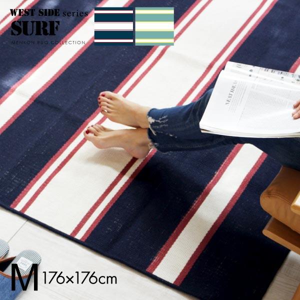 【送料無料】ラグ ラグマット 洗える 176×176cm 正方形 2畳 国産 おしゃれ ラグカーペット オールシーズン ホットカーペット対応 北欧 夏用 西海岸 サーフ ボーダー 丸洗い リビング 絨毯 インテリア 洗える国産ラグ