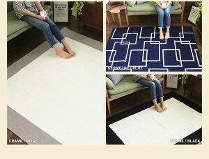 【着後レビューで送料無料】洗える日本製ラグマット(130×176cm)綿混ラグ幾何学柄【日本製|国産|夏用|綿混|ラグ|カーペット|絨毯|ウォッシャブル|丸洗い|洗濯|マリン|モダン|モノトーン|ブラック|ブルー|送料無料】