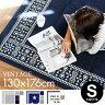 洗える 日本製ラグ マット(130×176cm) 綿混ラグ キリム柄 丸洗いok スター バンダナ じゅうたん カーペット ラグマット ウォッシャブル リビング 絨毯 オシャレインテリア|バンダナラグ おしゃれ ジュータン 冬 洗えるラグ