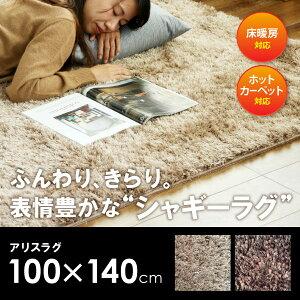 アリスシャギーラグマット(100×140cm)【ラグ|マット|絨毯|カーペット|じゅうたん|シャギー|おしゃれ|ベージュ|ブラウン|ミックス|ホットカーペット対応】