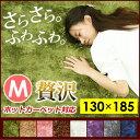 カラーとサイズが選べるラグマットさらさらふわふわの触り心地!130×185 ラグ 北欧 夏 モダン グリーン アイボリー ベージュ ピンク ブラウンふわふわ さらさら
