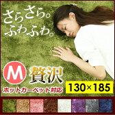 さらさらふわふわ!マイクロシャギーラグ マット(130×185cm)楽天最安値に挑戦中!ラグ 長方形 モダン 北欧 シャギーラグ ふわふわ ラグマット カーペット 敷物 じゅうたん 絨毯 シャギーマット オシャレインテリア |ラグカーペット シャギー おしゃれ