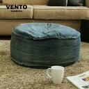 VENTO ビーズクッション(50R×H25)|ドラムクッション ビーズ クッション デニム おしゃれ 洗える カバー 大きい ソファ 送料無料 かわいい 丸型...