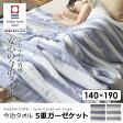 今治タオル imabari towel 5重ガーゼケット 140×190cm(シングル)タオルケット ボーダー コットン 綿 寝具 おしゃれ 国産 日本製 ギフト