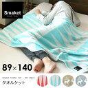 通常シングルケットサイズをコンパクトに。バスタオルよりたっぷりめのスマートサイズ!