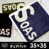 【SOAS】チェアパッド(ロゴ)35cm×35cm ふわふわチェアパッド 正方形 椅子用 シート クッション マット 四角  fofoca ラグ インテリア オシャレ 日本製