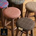 HARRIS TWEED (ハリスツィード)木製スツールLOW【HARRIS TWEED|ハリスツィード|ハリスツイード|木製|椅子|ミニチェアー|イス|インテリア|家具|ウール|オーク材】