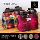 【期間限定 特別価格】【HARRIS TWEED)】トートバッグHARRIS TWEED ハリスツイード バッグ トート かばん プレゼント