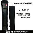 ソールガード Mサイズ graysnwoboards ハンマーヘッド用 グレイ ソールカバー スノーボードケース スノボ ケース