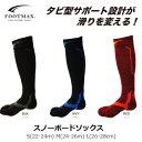 スノーボードソックス 足袋ソックス FOOTMAX FXS120 スタンダードモデル ブラック ネイビー メンズ レディース スポーツ 靴下 ゴルフ ランビング トレキング サポートくつ下