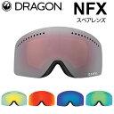 ショッピングg-dragon DRAGON ゴーグル スペアレンズ ドラゴン スノーボード NFX エヌエフエックス [1022〜1026] ジャパンレンズ スノー ゴーグル SNOW SPARE LENS