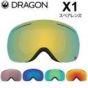 ショッピングg-dragon DRAGON ゴーグル スペアレンズ ドラゴン スノーボード X1 エックスワン [2762〜2770] JAPAN LUMALENS スノー ゴーグル SNOW SPARE LENS