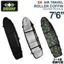サーフボードケース トラベルケース ファンボード DESTINATION ディスティネーション EX AIR TRAVEL ROLLER COFFIN 7'6