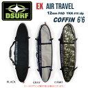 サーフボードケース トラベルケース ショートボード DESTINATION ディスティネーション EX AIR TRAVEL COFFIN 6'6