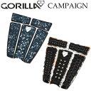 Gorilla Grip ゴリラグリップ デッキパット Campaign/キャンペーン 5piece サーフィン ショートボード用 [送料無料]【あす楽対応】