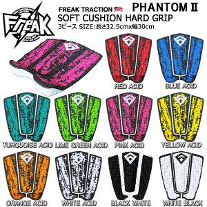 Freak【フリーク】デッキパッドPHANTOMII[ファントム2]/テールパッチ【マリンスポーツ・サーフィン用品・デッキパッチ】[20%OFF]