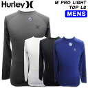 [現品限り特別価格] [メール便発送商品] 2020 HURLEY ハーレー メンズ ラッシュガード M PRO LIGHT TOP LS [894625] ロングスリーブ 長..