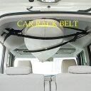 送料無料 CAR RACK BELT カーラックベルト RACK ON SYSTEMS ラックオンシステム サーフボードキャリア 車内用 車のアシストグリップに固定【あす楽対応】