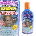 クラゲよけ 子供用 日焼け止め [SPF30 PA++] SAFE SEA セーフシーアドバンス キッズ ADVANCE KIDS ボトルタイプ 【あす楽対応】