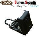 サーフィン カギ キーボックス EXTRA エクストラ Surfers Security SLIM 暗証番号ダイアル式 [セキュリティーボックス スリム]【あす楽対応】