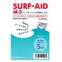 SURF AID 【サーフエイド】M-5 サーフボード修理剤 リペア用 樹脂フィルム  【あす楽対応】