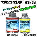サーフボード リペア 修理 TOOLS ツールス エポキシレジン セット EPOXY RESIN 2缶1セット エポキシサーフボード修理剤 サーフボードリペア ...