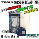 サーフボード リペア 修理 応急処置 TOOLS ツールス クラッシュボードテープ [クリア] CRUSH BOARD TAPE リペアテープ 【あす楽対応】