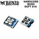 BONES ボーンズ HARDCORE BUSH ハードコアブッシュ ソフト 81A  スケートボード ブッシュゴム トラック パーツ