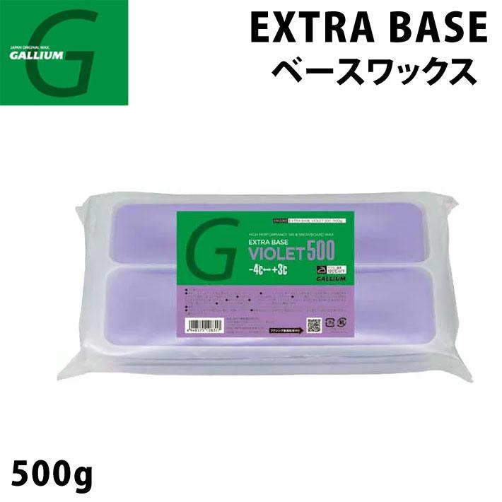 ガリウム GALLIUM WAX ワックス EXTRA BASE VIOLET エクストラ ベース バイオレット 500g [SW2083] スノーボード ワックス【あす楽対応】