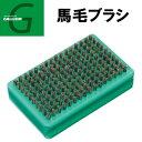 GALLIUM ガリウム 馬毛ブラシ [TU0165] スノーボード ホットワックス ブラッシング 【あす楽対応】
