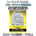 15-16 nanom ナノムワックス WET MAXX CL8 20ml 湿雪専用スピードワックス -6℃以上[レーシングモデル 液体スノーボードワックス]