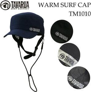 タバルア ウィンター サーフキャップ [TM1010] TAVARUA ウォーム サーフキャップ WARM SURF CAP サーフハット 秋 冬
