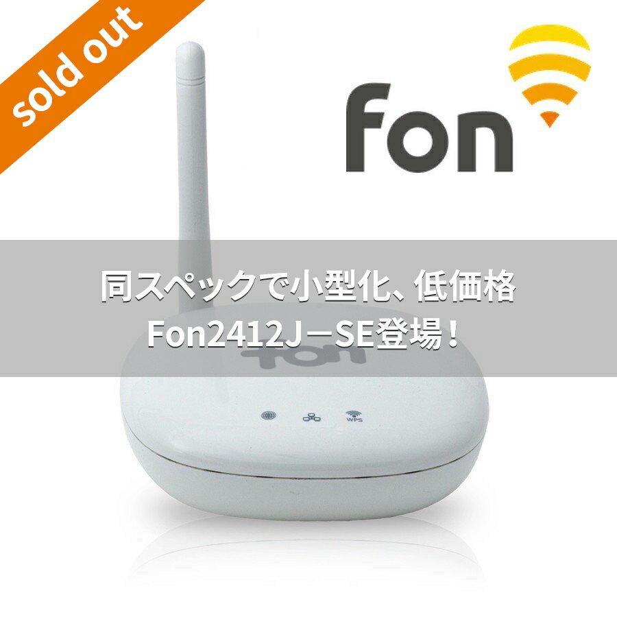 スマホに最適!家でWi-Fiを使おう!かんたん&お手頃だけどスマホもゲームもパソコンもOK!世界中で使われている実力派! Fon Wi-Fiルーター ( 無線LAN )【Wi-Fiスポットの無料利用特典付き!外出先でも無料でWi-Fi!これができるのはFonだけ!!】( n/g/b ) FON2405E-SE