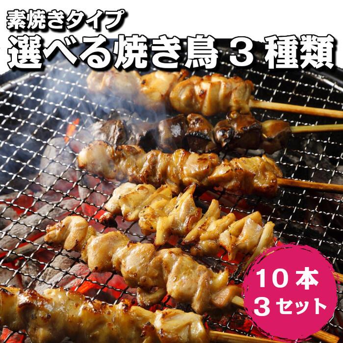 【焼鳥 焼き鳥】選べる焼き鳥30本【惣菜 やきと...の商品画像
