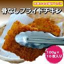 【フライドチキン 唐揚げ】骨なしフライドチキン100g 10枚入り【業務用 冷凍食品 惣菜 フラ