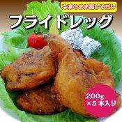 【フライドチキン 唐揚げ】フライドレッグ 5本入り【業務用 冷凍食品 惣菜 フライドチキン 骨付き 鶏もも イベント パーティー 唐揚げ 】