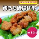【唐揚げ串 からあげ】鶏もも唐揚げ串10本入り【鶏 チキン 唐揚げ から揚げ 空揚げ 串