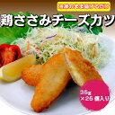 【カツ フライ チーズ】鶏ささみチーズカツ 25個入り【業務用 冷凍食品 惣菜 お弁当 おかず
