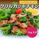 樂天商城 - 【焼鳥 焼き鳥】グリルカットチキン 1kg入り【業務用 冷凍食品 鶏肉 鳥肉 チキン もも肉 時短 料理 】