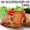 樂天商城 - 【焼鳥 焼き鳥】ローストチキンステーキ150g 5枚入り【業務用 冷凍食品 鶏肉 鳥肉 チキン ステーキ もも肉 時短 料理】