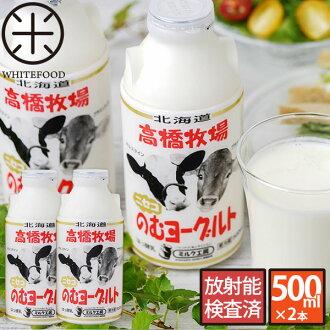 다카하시 목장 우유 공 방 멎 요구르트 500ml× 2 개의 홋카이도 니 세 코 발 선물 선물 02P01Sep13