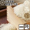 【令和2年度米】おぼろづき 選べる3種類 白米 玄米 無洗米 20kg 送料無料 北海道産 お米 減農薬米 放射能検査済み