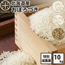ショッピング無洗米 【令和2年度米】おぼろづき 選べる3種類 白米 玄米 無洗米 10kg 送料無料 北海道産 お米 減農薬米CL 放射能検査済み