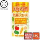 ショッピング野菜ジュース 【無添加】国産有機野菜ジュース125ml【放射能検査済】 ローリングストック