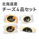 北海道産チーズ4品セット【送料無料(沖縄と離島を除く)】【放射能検査済】