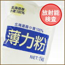 薄力粉1kg 北海道産こむぎ粉☆北海道産小麦100%放射能検査し出荷検出限界値0.5ベクレル / kg以下で不検出を確認