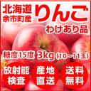 北海道余市産 りんご リンゴ3kg(わけあり品・品種:ふじ)...