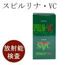 スーパーフード サプリメント スピルリナ VC 450粒 放射能検査済み